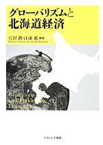 【中古】 グローバリズムと北海道経済 /穴沢眞,江頭進【編著】 【中古】afb