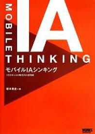 【中古】 モバイルIAシンキング クロスチャネル時代のIA思考術 /坂本貴史【著】 【中古】afb