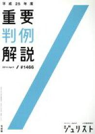 【中古】 重要判例解説(平成25年度) /法律・コンプライアンス(その他) 【中古】afb