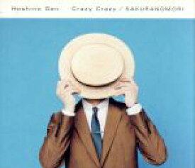 【中古】 Crazy Crazy/桜の森(初回限定盤)(DVD付) /星野源 【中古】afb