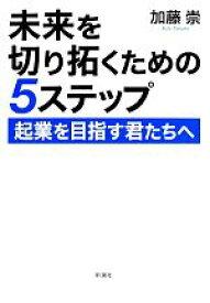 【中古】 未来を切り拓くための5ステップ 起業を目指す君たちへ /加藤崇(著者) 【中古】afb