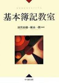 【中古】 基本簿記教室 BOOKKEEPING/田宮治雄,横山一朗 【中古】afb