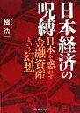 【中古】 日本経済の呪縛 日本を惑わす金融資産という幻想 /櫨浩一【著】 【中古】afb