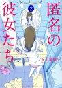 【中古】 匿名の彼女たち(2) ヤングマガジンKCSP/五十嵐健三(著者) 【中古】afb