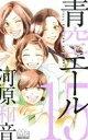 【中古】 青空エール(15) マーガレットC/河原和音(著者) 【中古】afb