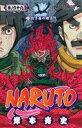 【中古】 NARUTO−ナルト−(69) ジャンプC/岸本斉史(著者) 【中古】afb