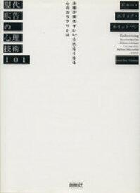 【中古】 現代広告の心理技術101 /ドルー・エリック・ホイットマン(著者) 【中古】afb