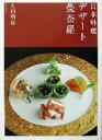 【中古】 日本料理 デザート曼荼羅 /丸田明彦(著者) 【中古】afb