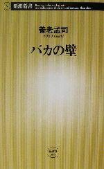 【中古】 バカの壁 新潮新書/養老孟司(著者) 【中古】afb