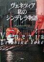 【中古】 ヴェネツィア 私のシンデレラ物語 /チェスキーナ洋子(著者) 【中古】afb