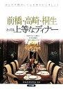 【中古】 前橋・高崎・桐生 とっても上等なディナー 少しだけ贅沢して心を豊かにしましょう /群馬食楽研究会(その他…