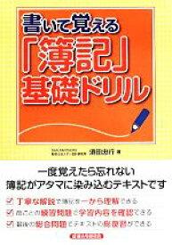 【中古】 書いて覚える「簿記」基礎ドリル /須田忠行(著者) 【中古】afb