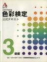 【中古】 文部科学省後援 A・F・T色彩検定 公式テキスト 3級編 /産業・労働(その他) 【中古】afb