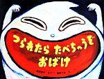 【中古】 つられたらたべちゃうぞおばけ /乾栄里子(著者),田中六大(その他) 【中古】afb