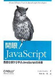 【中古】 開眼!JavaScript 言語仕様から学ぶJavaScriptの本質 /コディ・リンドレー(著者),和田祐一郎(訳者) 【中古】afb
