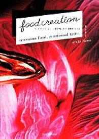 【中古】 food creation フードクリエイション 感覚であじわう 感情のテイスト /諏訪綾子(著者) 【中古】afb