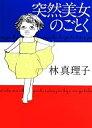 【中古】 突然美女のごとく 美女入門/林真理子(著者) 【中古】afb