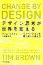 【中古】 デザイン思考が世界を変える イノベーションを導く新しい考え方 ハヤカワ文庫/ティム・ブラウン(著者),千葉敏生(訳者) 【中古】afb