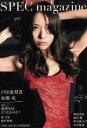 【中古】 SPEC magazine /芸術・芸能・エンタメ・アート(その他) 【中古】afb