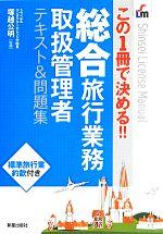 【中古】 総合旅行業務取扱管理者 テキスト&問題集 この1冊で決める!! Shinsei License Manual/塚越公明(その他) 【中古】afb