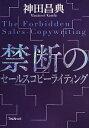 【中古】 禁断のセールスコピーライティング /神田昌典(著者) 【中古】afb