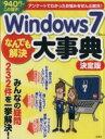 【中古】 Windows7なんでも解決大事典 決定版 TJ MOOK/情報・通信・コンピュータ(その他) 【中古】afb