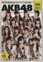 【中古】 AKB48総選挙公式ガイドブック(2014) 講談社MOOK/FRIDAY編集部(編者) 【中古】afb