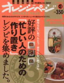【中古】 好評の「忙しい人のための作り置き」レシピを集めました。 オレンジページブックス/オレンジページ(その他) 【中古】afb