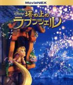 【中古】 塔の上のラプンツェル MovieNEX ブルーレイ+DVDセット(Blu−ray Disc) /(ディズニー) 【中古】afb