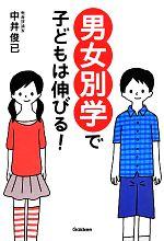 【中古】 男女別学で子どもは伸びる! /中井俊已(著者) 【中古】afb