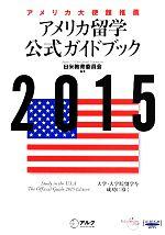 【中古】 アメリカ留学公式ガイドブック(2015) アメリカ大使館推薦 /日米教育委員会(その他) 【中古】afb