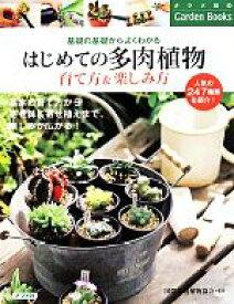 【中古】 はじめての多肉植物 育て方&楽しみ方 Garden Books/国際多肉植物協会(その他) 【中古】afb