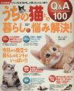 【中古】 うちの猫との暮らし悩み解決!Q&A100 Gakken Mook /趣味・就職ガイド・資格(その他) 【中古】afb