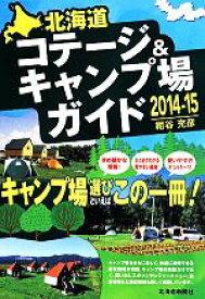 【中古】 北海道コテージ&キャンプ場ガイド(2014‐15) /紺谷充彦(著者) 【中古】afb