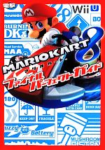【中古】 Wii U マリオカート8 ファイナルパーフェクトガイド /電撃攻略本編集部(編者) 【中古】afb