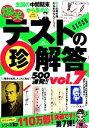 【中古】 爆笑テストの珍解答500連発!!(vol.7) /社会・文化(その他) 【中古】afb