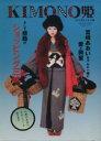 【中古】 KIMONO姫(10) 全部買えます編 祥伝社ムック/実用書(その他) 【中古】afb
