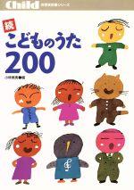 【中古】 続 こどものうた200 /小林美実(編者) 【中古】afb