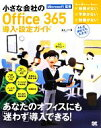 【中古】 小さな会社のOffice 365導入・設定ガイド Small Business Support/富士ソフト株式会社,日本マイクロソフ…