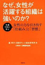 【中古】 なぜ、女性が活躍する組織は強いのか? 先進19社に学ぶ女性の力を引き出す「仕組み」と「習慣」 /麓幸子(著者),日経BPヒット総合研究所(編者) 【中古】afb