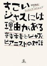 【中古】 すごいジャズには理由がある 音楽学者とジャズ・ピアニストの対話 /岡田暁生(著者),フィリップ・ストレンジ(著者) 【中古】afb