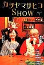 【中古】 カツヤマサヒコSHOW(season 2) /勝谷誠彦(著者),サンテレビジョン(著者) 【中古】afb