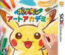 【中古】 ポケモンアートアカデミー /ニンテンドー3DS 【中古】afb