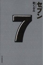 【中古】 セブン /乾くるみ(著者) 【中古】afb