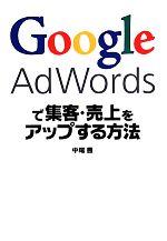 【中古】 Google Adwordsで集客・売上をアップする方法 /中尾豊(著者) 【中古】afb