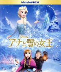 【中古】 アナと雪の女王 MovieNEX ブルーレイ+DVDセット(Blu−ray Disc) /(ディズニー) 【中古】afb