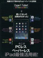 【中古】 Expert Tablet 100%ムックシリーズ/情報・通信・コンピュータ(その他) 【中古】afb