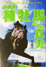 【中古】 牧場発・種牡馬たちの真実 /関口隆哉(著者) 【中古】afb