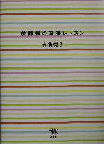 【中古】 放課後の音楽レッスン /大橋悦子(著者) 【中古】afb