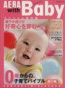 【中古】 AERA with Baby スペシャル保存版 0歳からの子育てバイブル 遊び編 AERA Mook/AERA with Baby編集部(編者) 【中...